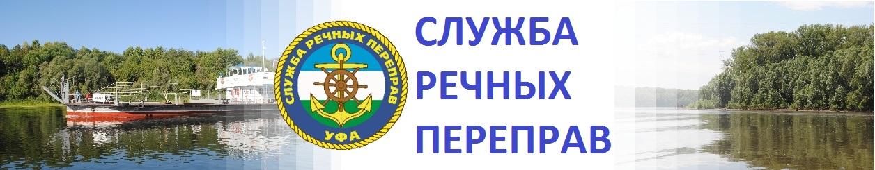 уфапереправа.рф
